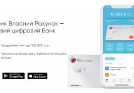 monobank, тримайся: Fozzy Group запускає свій власний банк в смартфоні