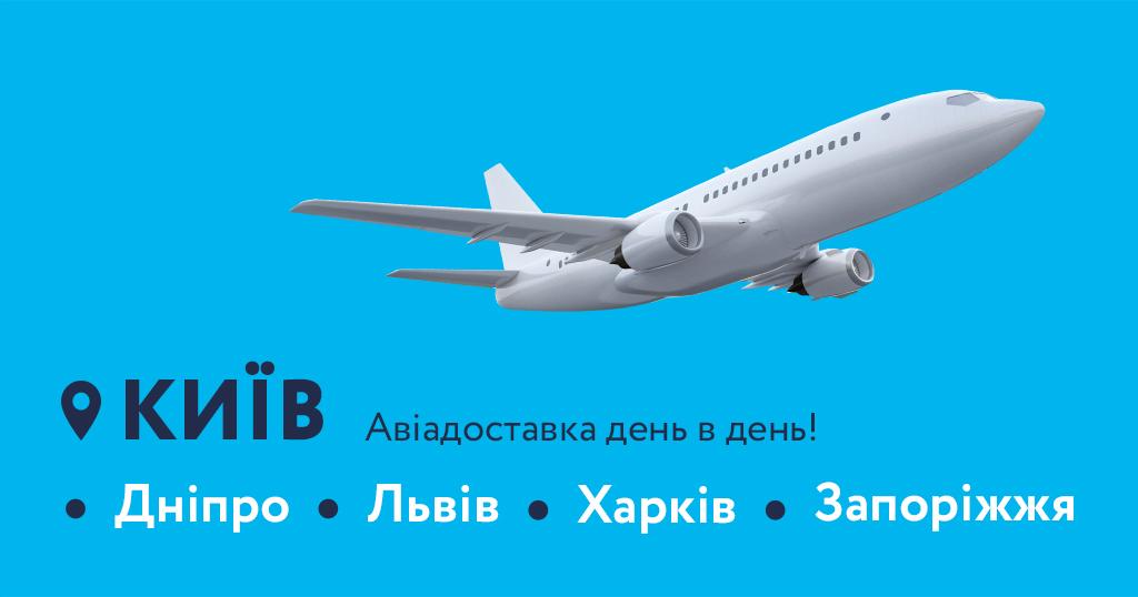Moyo першими запускають авіадоставку товарів день у день - transport, press-release, news, country