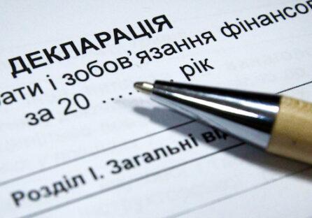 Фінансова амністія в Україні: як подати декларацію онлайн