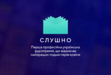 В Україні з'явилась перша професійна премія для подкастерів