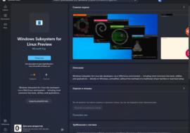 Microsoft випустила підсистему Linux у вигляді додатку для Microsoft Store