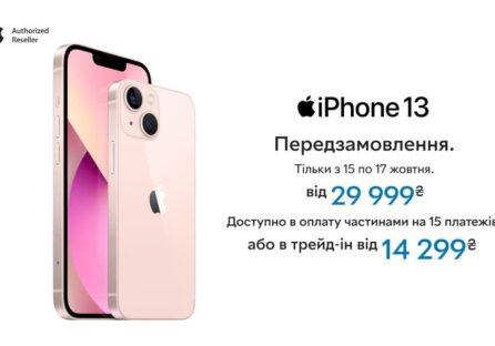 Офіційна ціна iPhone 13 в Україні: від 26 499 грн